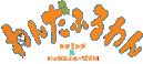 わんだふるわん|安城・安城市のトリミングサロン・ドッグサロン|ケージフリー・ドッグホテル 犬の保護活動